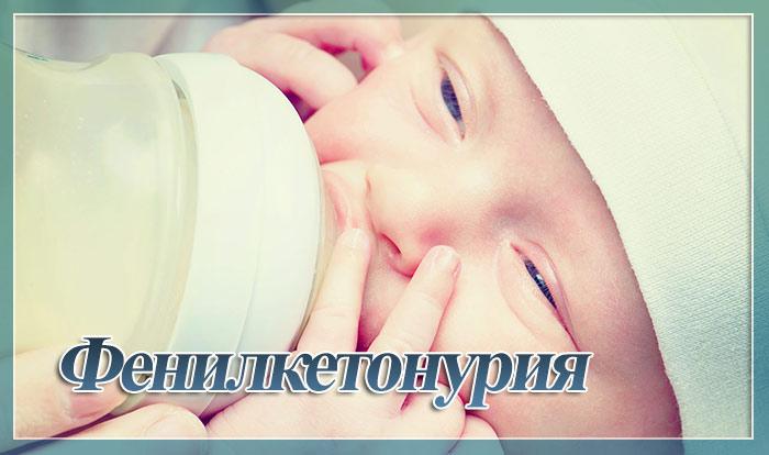 Фенилкетонурия (ФКУ) - наследование, причины, диагностика. Симптомы фенилкетонурии. Фенилкетонурия при беременности. Лечение фенилкетонурии, питание при фенилкетонурии, прогноз