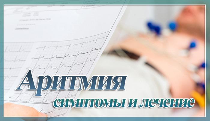 Аритмии у новорожденных клинические рекомендации