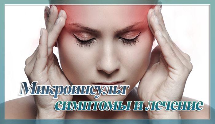 Причины и первые симптомы микроинсульта — чем отличаются признаки у женщин и у мужчин. Микроинсульт, симптомы, первые признаки у женщин