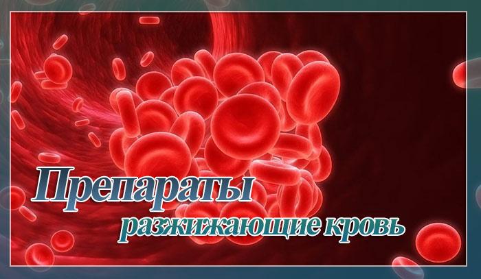 Что разжижает кровь и убирает тромбоз